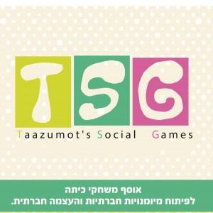 משחקי כיתה לפיתוח מיומנויות חברתיות